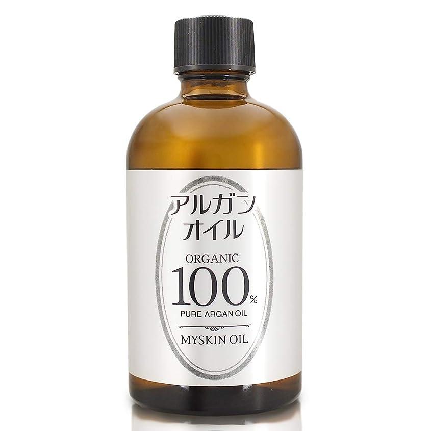 ハプニング塩辛い準備アルガンオイル 120ml【無添加】