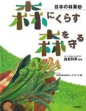日本の林業 (3) 森にくらす・森を守る