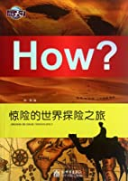 The Breathtaking World Adventure-How?-Figures know the world (Chinese Edition)