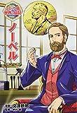 ノーベル (コミック版 世界の伝記)