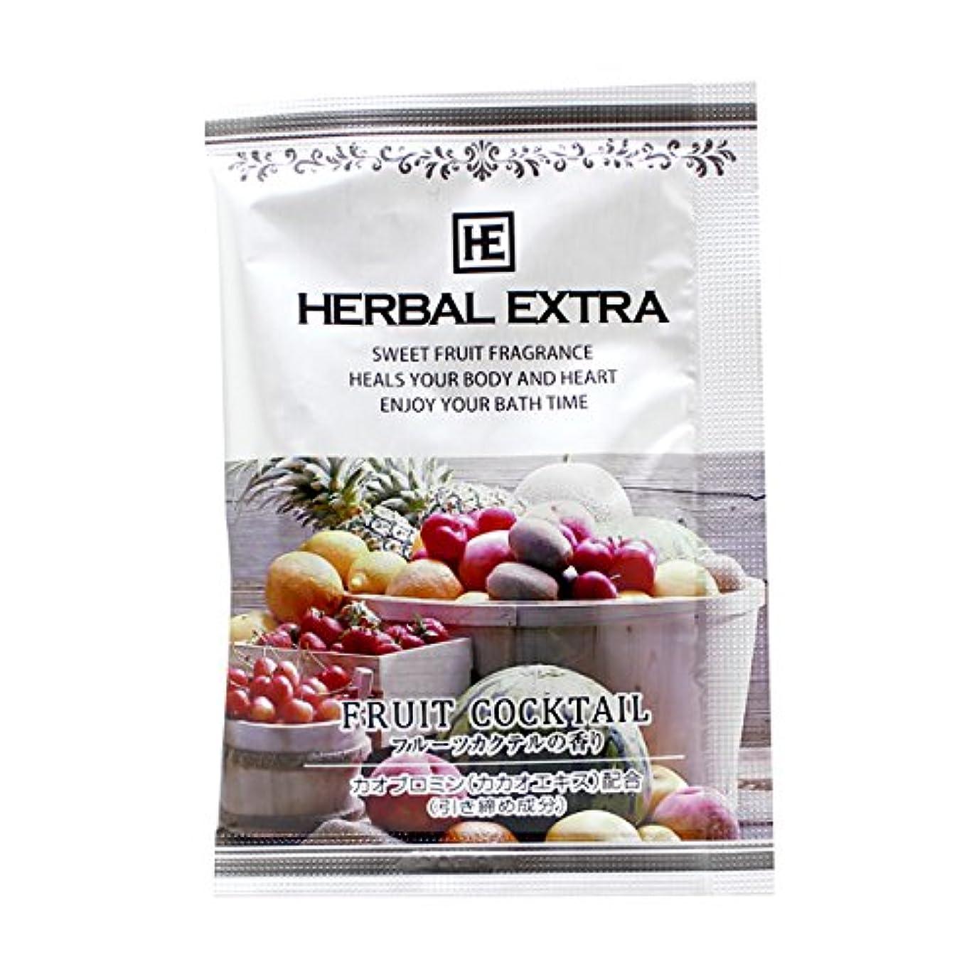 クレア見込み折り目入浴剤 ハーバルエクストラ「フルーツカクテルの香り」30個