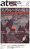 季刊at(あっと)8号