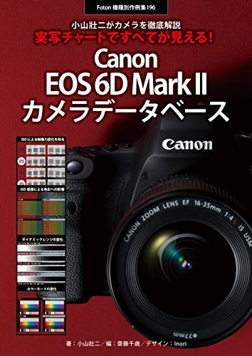 Canon EOS 6D Mark II Data Bese: Foton Photo collection samples 196 (Japanese Edition)