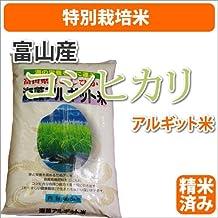 ≪特別栽培米≫富山県産「アルギット米」生産者「アルギット推進協議会」450g