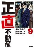 正直不動産(9) (ビッグコミックス)