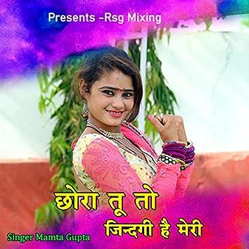 Chhora Tu Zindagi Hai Meri (Acoustic)