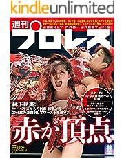 週刊プロレス 2021年 10/27号 No.2145 [雑誌]