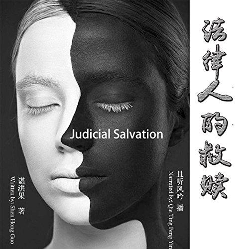 法律人的救赎 - 法律人的救贖 [Judicial Salvation] audiobook cover art