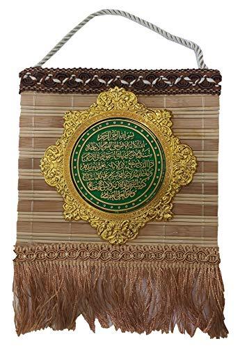 Ayatul Kursi Wall Decorative Bamboo Hanging Ornament AMN-227 Islam Board Quran Display Arabic Calligraphy Muslim Gift (Small (16Wx20L cm.))