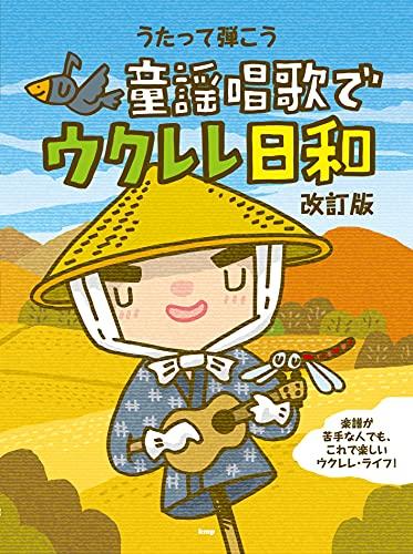 Ukulele うたって弾こう童謡唱歌でウクレレ日和