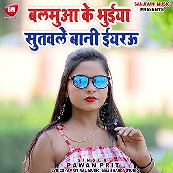 Balamua Ke Bhuiya Sutawale Bani Iyar (Bhojpuri)