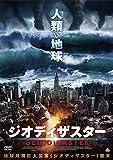 ジオディザスター[DVD]