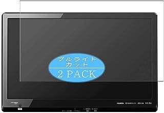 2枚 VacFun ブルーライトカット フィルム , 三菱電機 MITSUBISHI DSM-19L8-SL 19インチ テレビ 向けの ブルーライトカットフィルム 保護フィルム 液晶保護フィルム(非 ガラスフィルム 強化ガラス ガラス ) 改善版