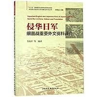 侵华日军细菌战重要外文资料译介/中国南方侵华日军细菌战研究丛书
