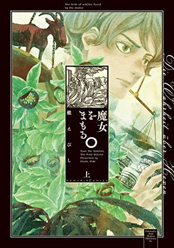 魔女をまもる。(上) (Nemuki+コミックス)