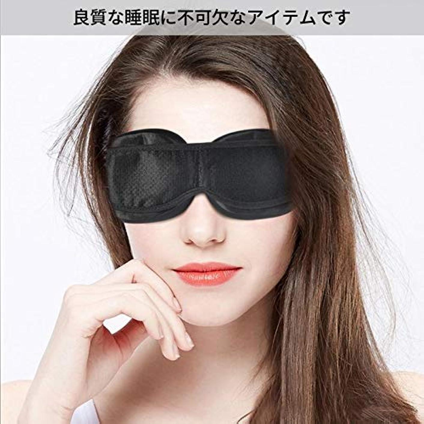 すり減る変化サークル注モジュラー3Dアイマスクシェードカバー目隠しアイ調節可能な3D通気性トラベルレストスリーピングアイマスクナップアイパッチスリーピングマスク