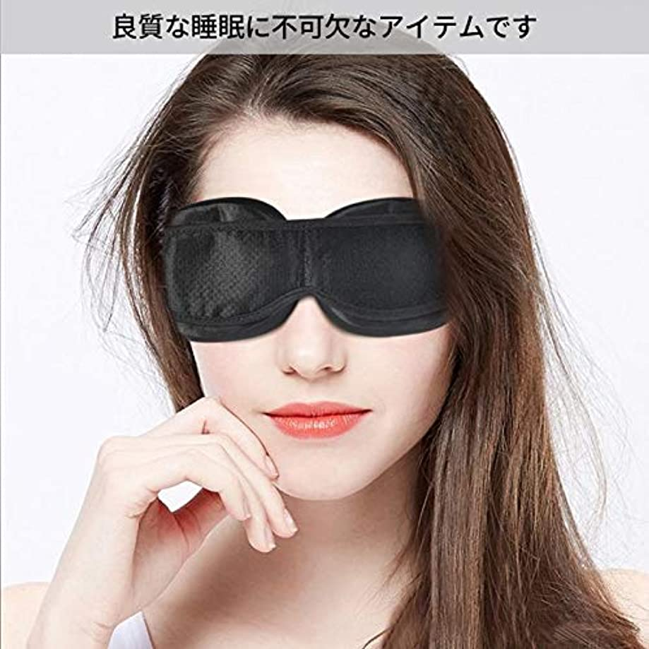 注モジュラー3Dアイマスクシェードカバー目隠しアイ調節可能な3D通気性トラベルレストスリーピングアイマスクナップアイパッチスリーピングマスク