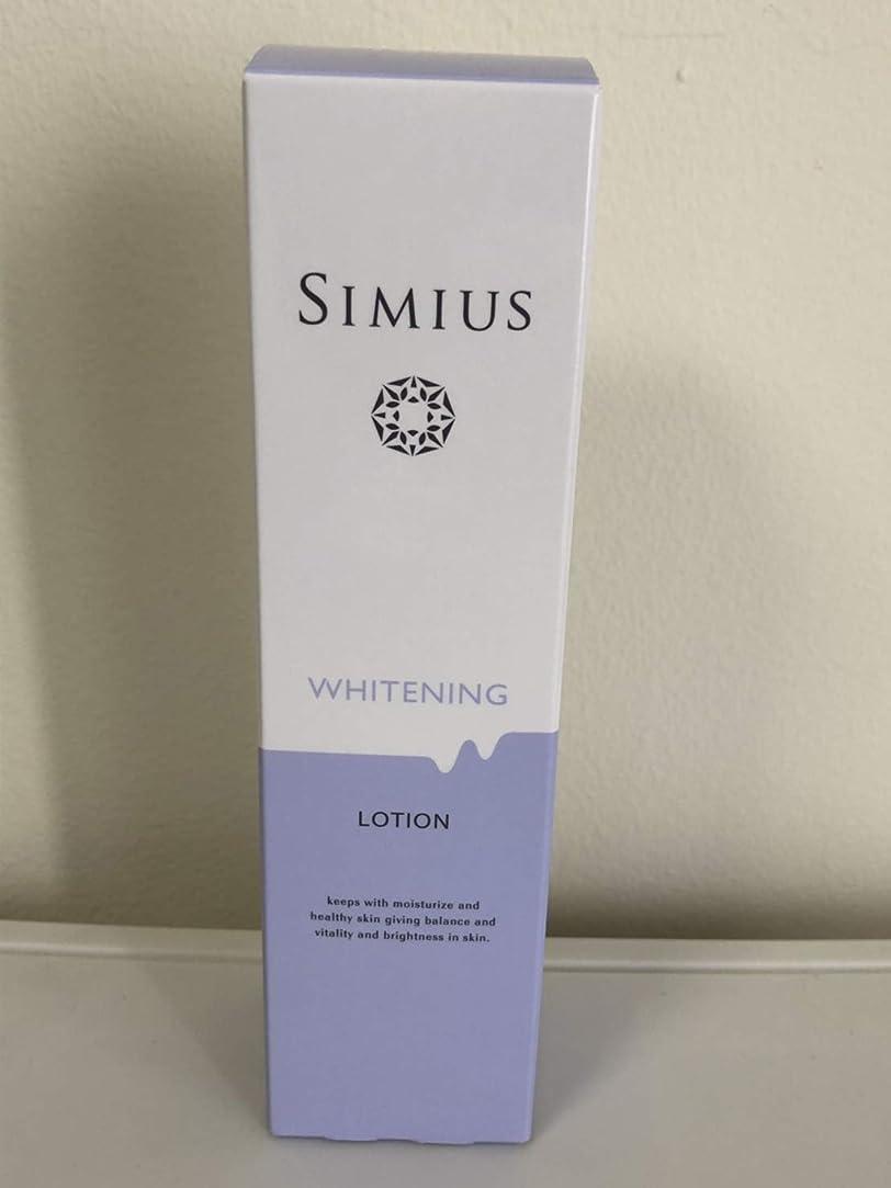 依存するうぬぼれロンドンGrace&Lucere Simius シミウス 薬用美白ホワイトC 化粧水 150ml