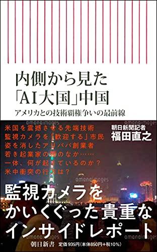 内側から見た「AI大国」中国 アメリカとの技術覇権戦争の最前線 (朝日新書)