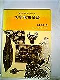 14C年代測定法 (考古学ライブラリー 1)