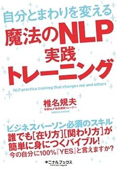 [椎名規夫]の自分とまわりを変える魔法のNLP実践トレーニング