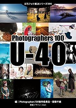 [齋藤 千歳, Photographers 100 制作委員会]のぼろフォト解決シリーズ090 Photographers 100 U-40