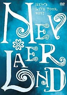 NEWS LIVE TOUR 2017 NEVERLAND(DVD通常盤)