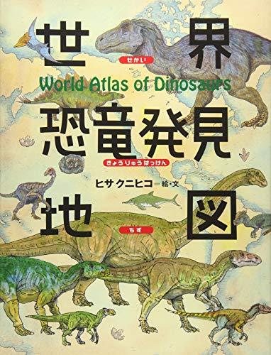 世界恐竜発見地図 (ちしきのぽけっと)
