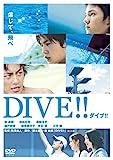 ダイブ!![DVD]