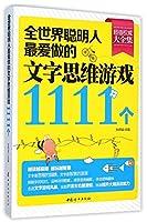 全世界聪明人最爱做的文字思维游戏1111个