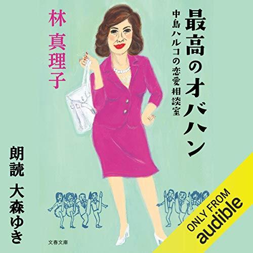 『最高のオバハン (中島ハルコの恋愛相談室)』のカバーアート