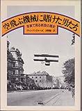 空飛ぶ機械に賭けた男たち―写真で見る航空の歴史 (1979年)
