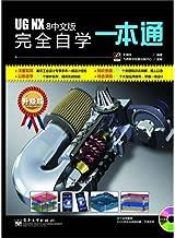 UG NX 8 Chinese versions are completely self-educated a this(contain a DVD CD) (Chinese edidion) Pinyin: UG NX 8 zhong wen ban wan quan zi xue yi ben tong ( han DVD guang pan 1 zhang )