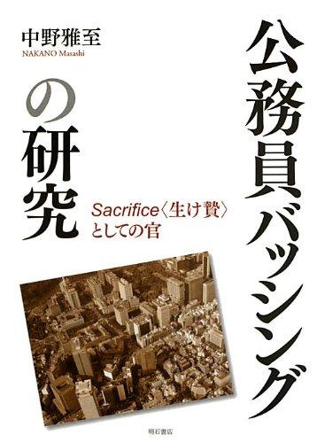 Mirror PDF: 公務員バッシングの研究 -Sacrifice〈生け贄〉としての官-