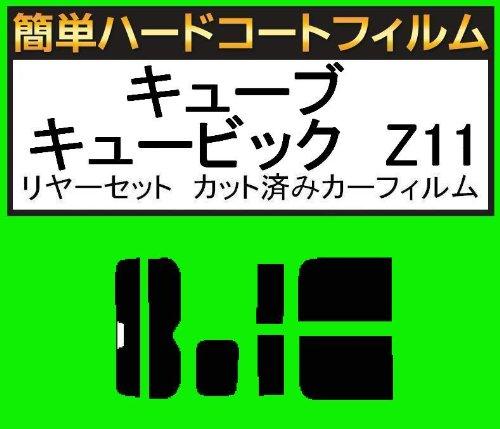 関西自動車フィルム 簡単ハードコートフィルム ニッサン キューブキュービック Z11 リヤセット カット済みカーフィルム ブラック