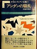 ボリス・ヴィアン全集〈1〉アンダンの騒乱(ボリス・ヴィアン)