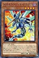 遊戯王/第10期/03弾/EXFO-JP008 メタルヴァレット・ドラゴン