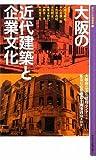 大阪の近代建築と企業文化<新なにわ塾叢書2>