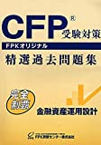 CFP受験対策精選過去問題集 金融資産運用設計 (2019~2020年版)