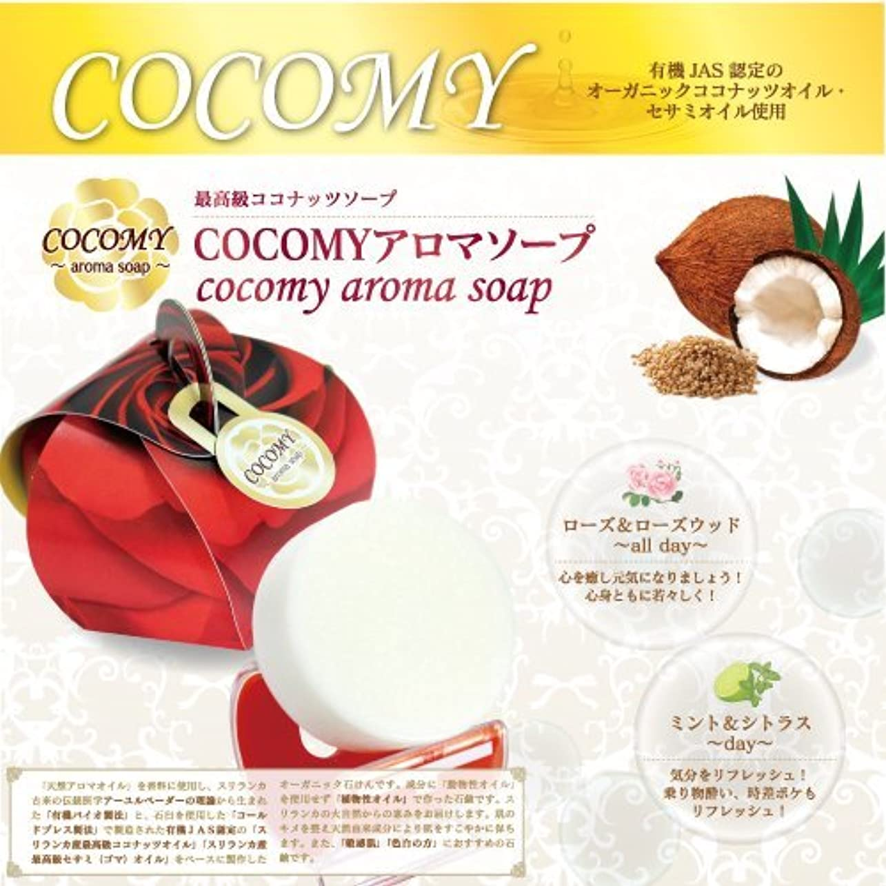 ゴミ箱信者生産性COCOMY aromaソープ 4個セット (ミント&シトラス)(ローズ&ローズウッド) 40g×各2
