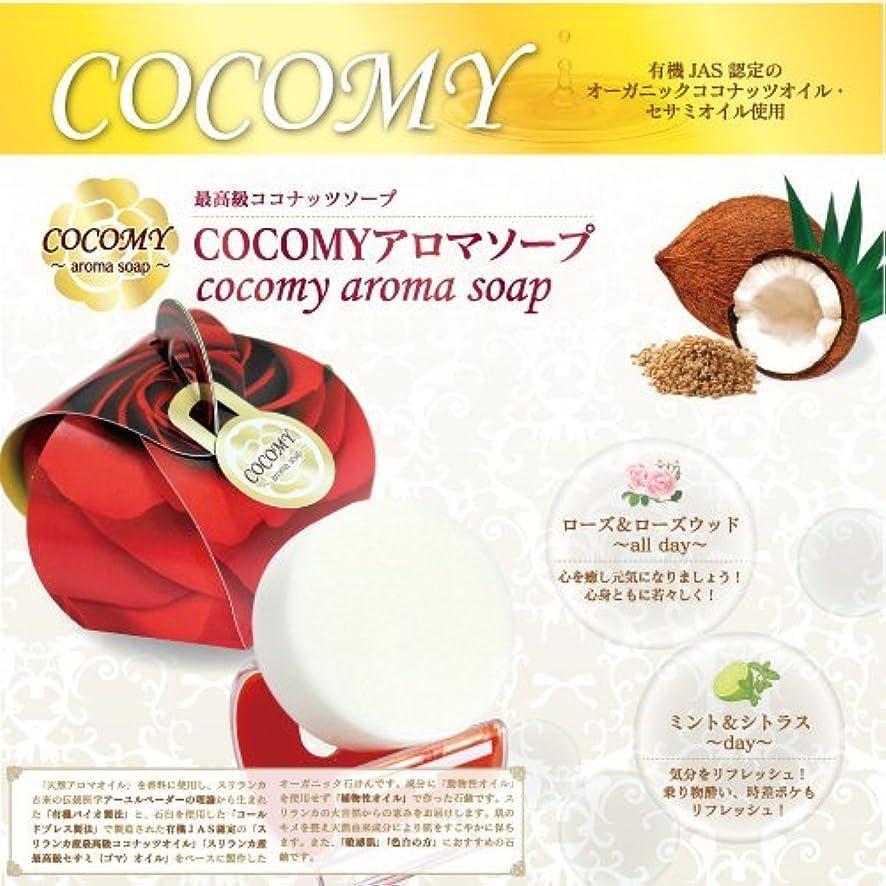 分解するまつげ運搬COCOMY aromaソープ 4個セット (ミント&シトラス)(ローズ&ローズウッド) 40g×各2