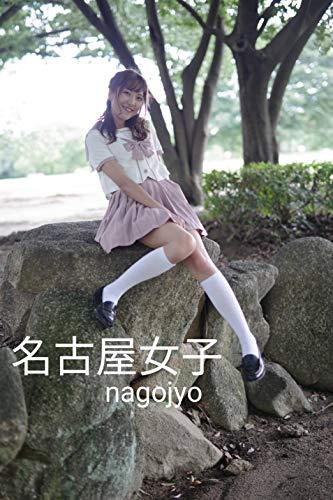 名古屋女子472