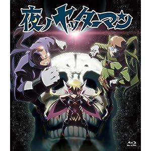 """「夜ノヤッターマン」全話いっき見ブルーレイ [Blu-ray]"""""""