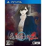 真 流行り神2 - PS Vita