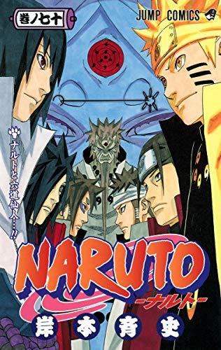 NARUTO -ナルト- 70 (ジャンプコミックス)