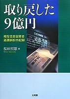 取り戻した9億円―相互信金出資金返還訴訟の記録 (阪南大学叢書)
