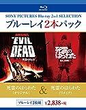 死霊のはらわた(オリジナル)/死霊のはらわた(リメイク)[Blu-ray/ブルーレイ]