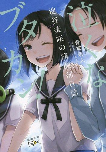 泣くなブタカン!: 池谷美咲の演劇部日誌 (新潮文庫nex)