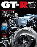 GT-R Magazine Vol.158 (Japanese Edition)