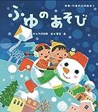 ふゆのあそび (季節・行事の工作絵本3)